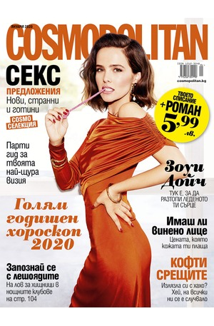 е-списание - Cosmopolitan - брой 01/2020
