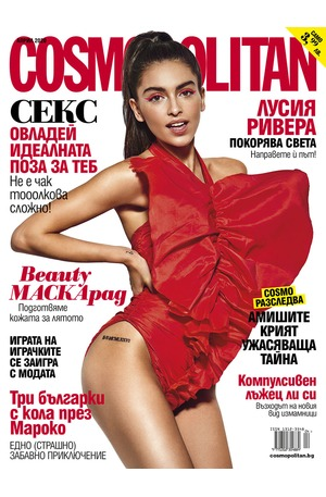 е-списание - Cosmopolitan - брой 04/2020