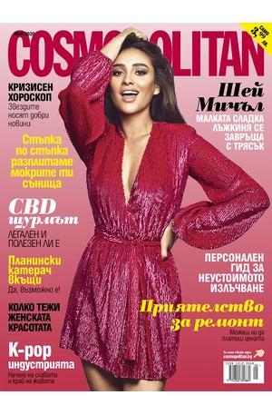 е-списание - Cosmopolitan - брой 05/2020