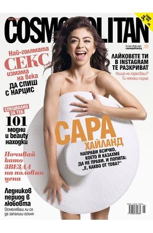 е-списание - Cosmopolitan - брой 06/2020