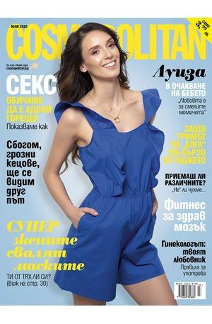 е-списание - Cosmopolitan - брой 07/2020