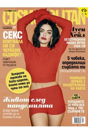 е-списание - Cosmopolitan - брой 09/2020