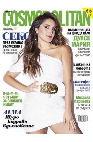 е-списание - Cosmopolitan - 5/2021