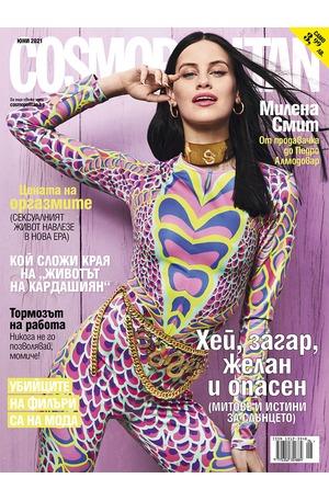 е-списание - Cosmopolitan - 6/2021