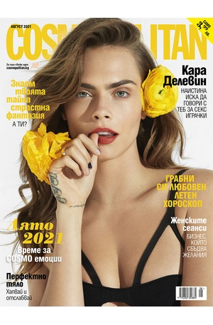 е-списание - Cosmopolitan - 8/2021