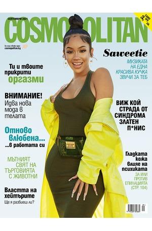 е-списание - Cosmopolitan - 9/2021