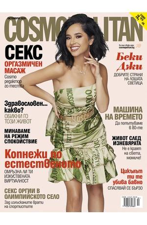 е-списание - Cosmopolitan - 10/2020