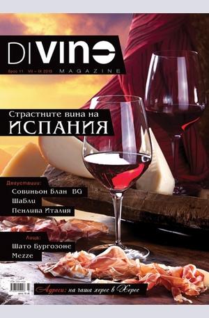 е-списание - DiVino - брой 11/2013