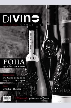 е-списание - DiVino - брой 12/2013