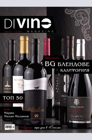 е-списание - DiVino - брой 13/2013