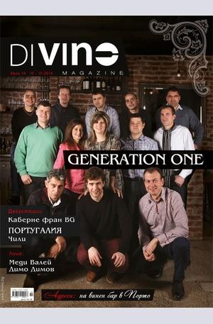 е-списание - DiVino - брой 14/2014
