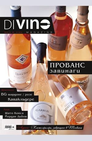 е-списание - DiVino - брой 15/2014