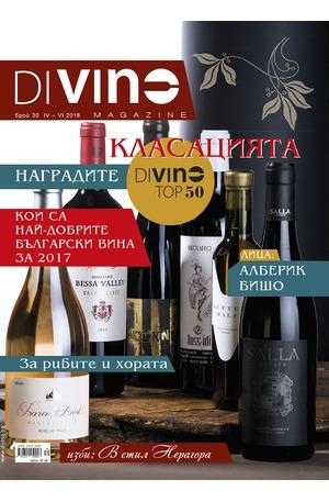 е-списание - DiVino - брой 30/2018