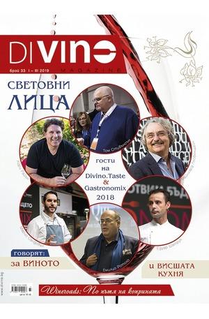 е-списание - DiVino - брой 33/2019