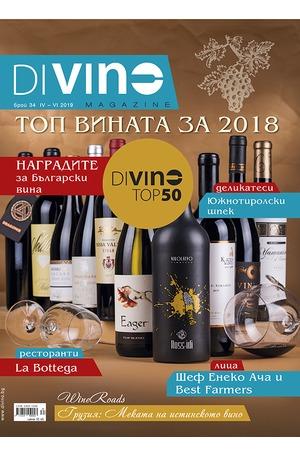 е-списание - DiVino - брой 34/2019