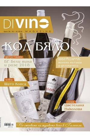 е-списание - DiVino - брой 35/2019