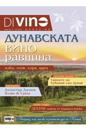 е-списание - DiVino - брой 36/2019