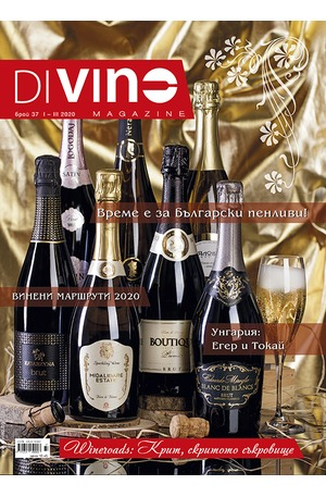 е-списание - DiVino - брой 37/2020