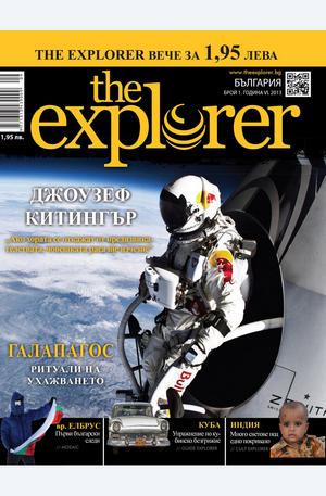 е-списание - the explorer- брой 1/2013