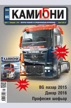 е-списание - Камиони - брой 1/2016