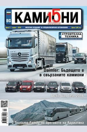 е-списание - Камиони - брой 3/2016