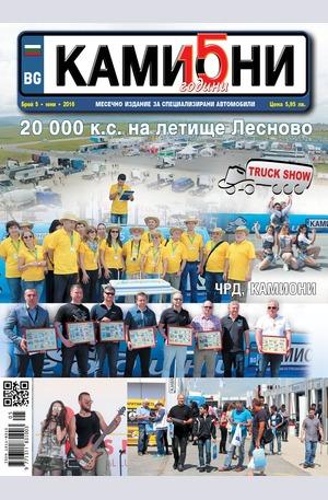 е-списание - Камиони - брой 5/2016