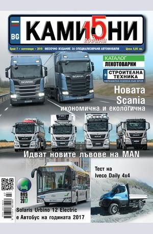 е-списание - Камиони - брой 7/2016