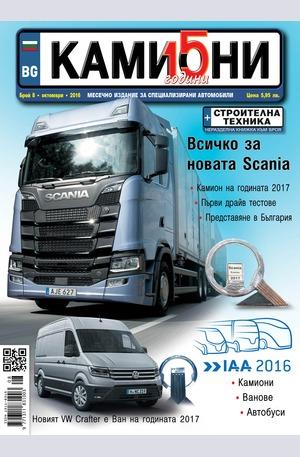 е-списание - Камиони - брой 8/2016
