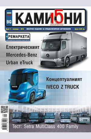 е-списание - Камиони - брой 9/2016