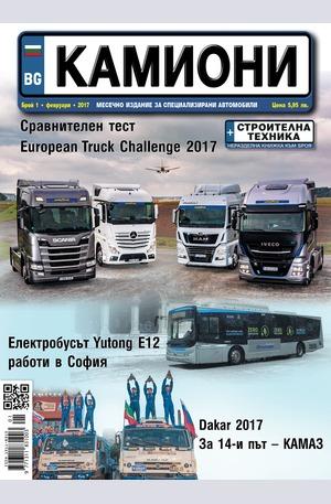 е-списание - Камиони - брой 1/2017