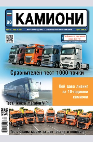 е-списание - Камиони - брой 2/2017
