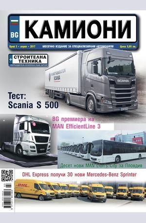 е-списание - Камиони - брой 3/2017