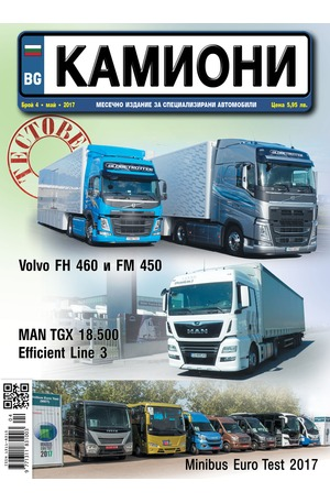 е-списание - Камиони - брой 4/2017