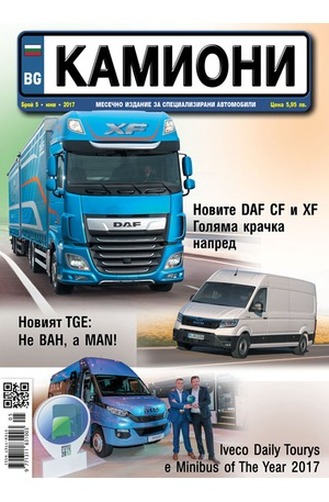 е-списание - Камиони - брой 5/2017
