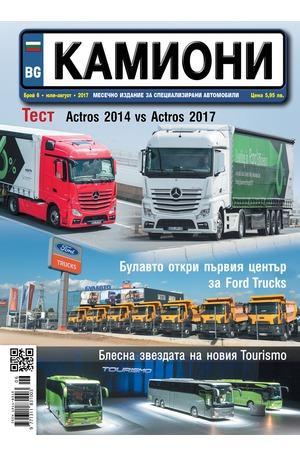 е-списание - Камиони - брой 6/2017
