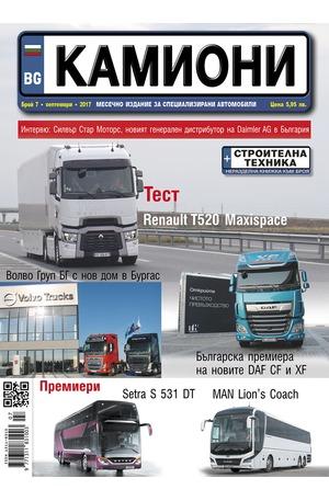 е-списание - Камиони - брой 7/2017