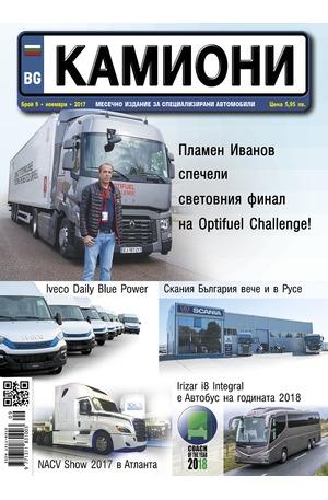 е-списание - Камиони - брой 9/2017