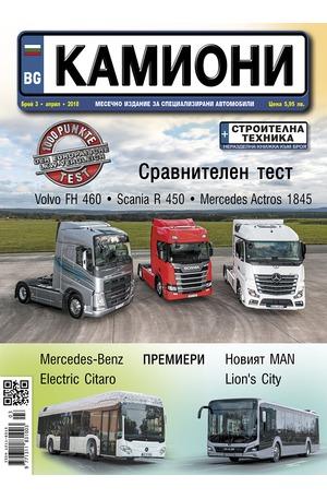 е-списание - Камиони - брой 3/2018