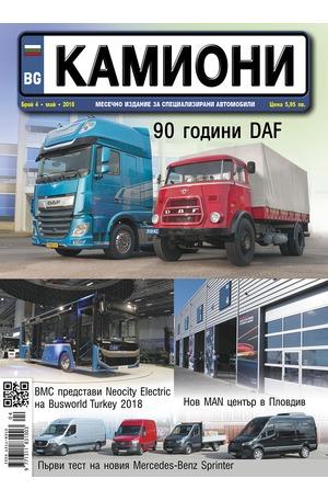 е-списание - Камиони - брой 4/2018