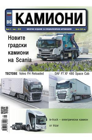е-списание - Камиони - брой 5/2018