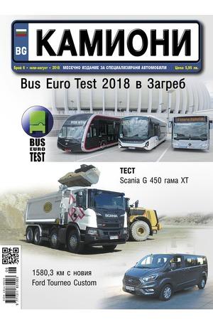 е-списание - Камиони - брой 6/2018
