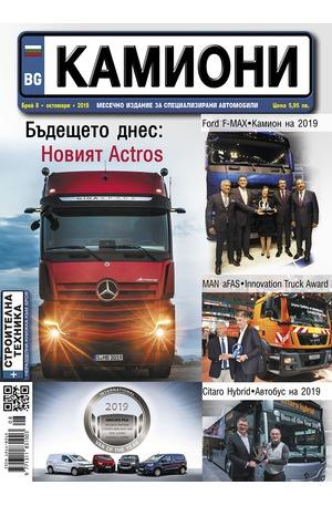 е-списание - Камиони - брой 8/2018