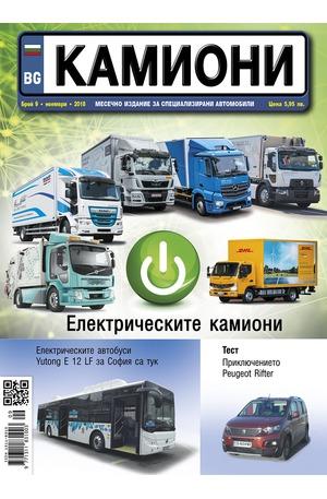 е-списание - Камиони - брой 9/2018