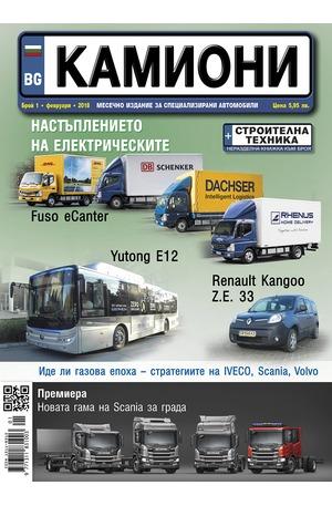 е-списание - Камиони - брой 1/2018