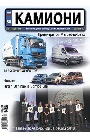 е-списание - Камиони - брой 2/2018