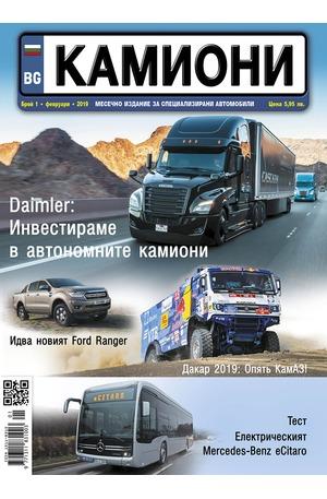 е-списание - Камиони - брой 1/2019