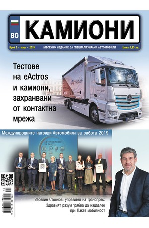 е-списание - Камиони - брой 2/2019