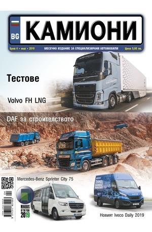е-списание - Камиони - брой 4/2019
