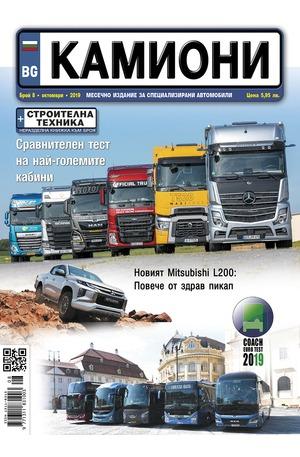 е-списание - Камиони - брой 08/2019