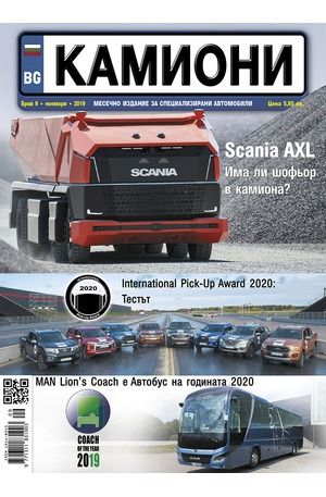 е-списание - Камиони - брой 09/2019